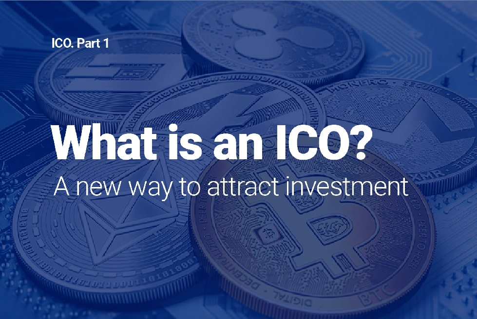 ICO. Part 1. What is an ICO? A new way to attract investment